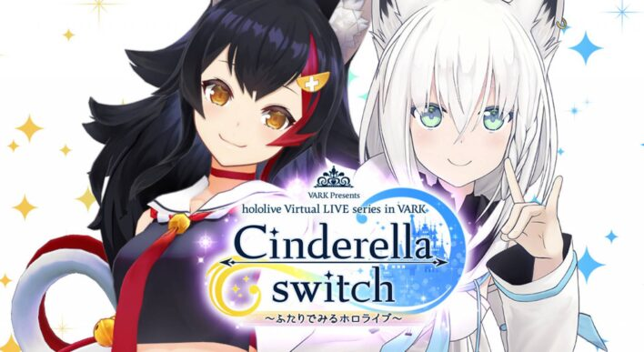 Cinderella Switch Vol 5